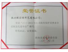 蝶依斓-省保护消费者权益先进单位