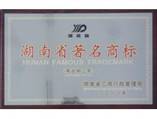 蝶依斓-省著名商标