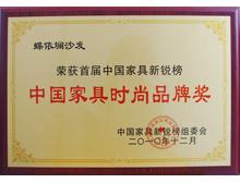 蝶依斓-中国家具时尚品牌