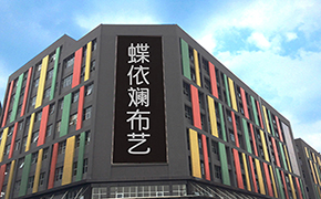 蝶依斓广东佛山生产基地图片