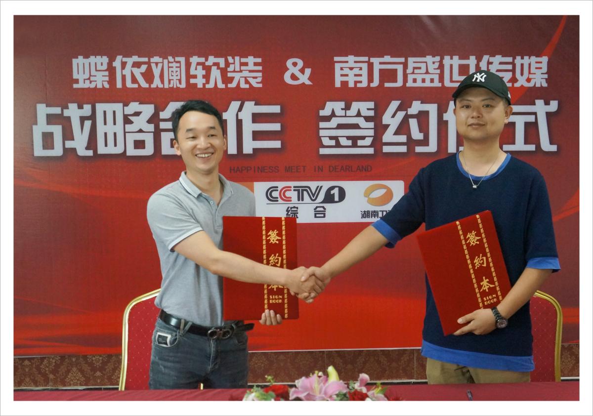 蝶依斓-签约湖南卫视、中央一台广告投放
