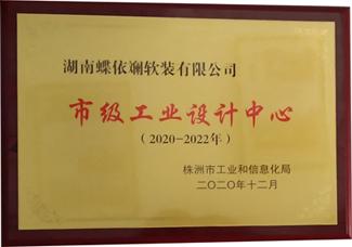 蝶依斓-市级工业设计中心
