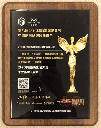 蝶依斓-中国家居品牌节双奖